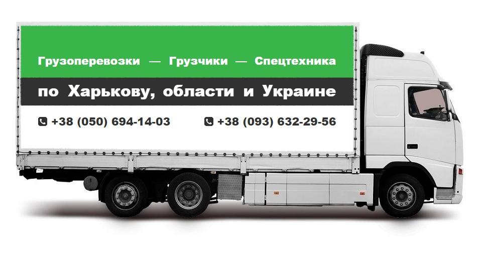 Грузоперевозки Харьков - ПрофиМув
